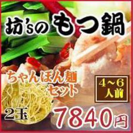 坊'sのもつ鍋(4〜6人前)+ちゃんぽん麺2玉セット