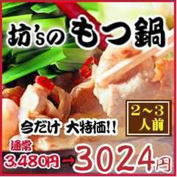 【送料別】坊'sのもつ鍋2~3人前01