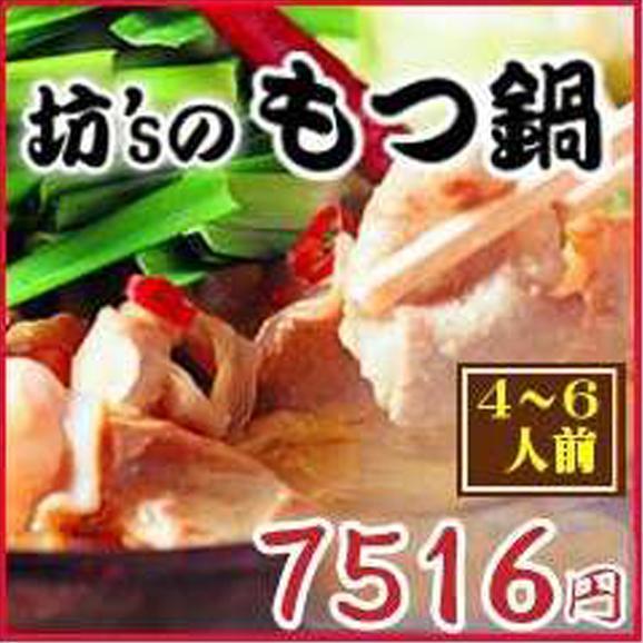 【送料別】坊'sのもつ鍋4~6人前01
