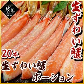 生ズワイガニ ポーション 蟹 ずわい 鍋 しゃぶしゃぶ 蟹足 むき身 棒 海鮮 ギフト