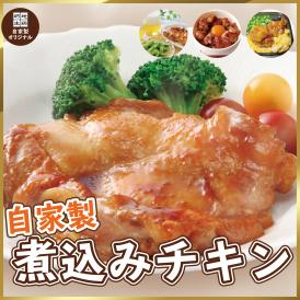 【送料無料】自家製煮込みチキン(4ヶ入)ジューシー自家製チキン【鶏/チキン/肉/煮込み/ディナー/取り寄せ/ごはん/弁当/食事/地鶏坊主】