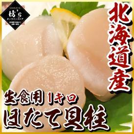 ほたて 貝柱 1kg 北海道産 生食用 送料無料 ホタテ 化粧箱入り 帆立貝柱 帆立 1kg 3S お中元 贈答 刺身 訳あり