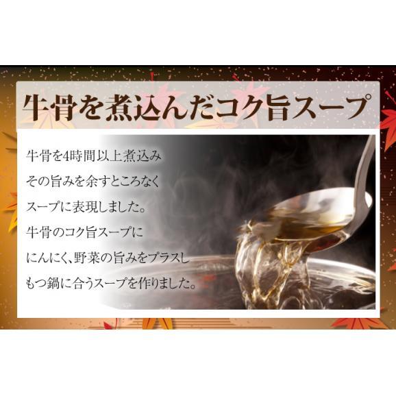 【送料別】坊'sのもつ鍋4~6人前02