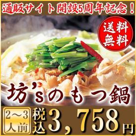 【送料無料】坊'sのもつ鍋2〜3人前 通販5周年記念キャンペーン! 【ご自宅用に、贈り物にも】