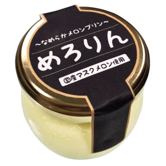 めろりん 自家製 メロンプリン 実店舗の人気デザートが新登場 贈物にも最適03