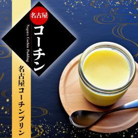 名古屋コーチン プリン コーチン卵 使用 3ヶ入り ぷりん