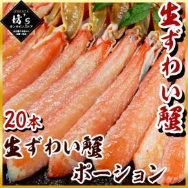 生ズワイガニ ポーション 蟹 ずわい 鍋 しゃぶしゃぶ 蟹足 むき身 棒 海鮮 ギフト 送料無料 大容量