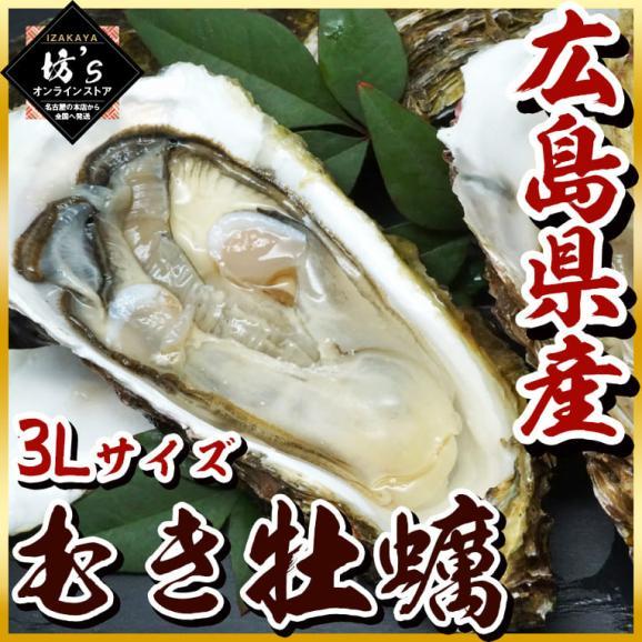 牡蠣 大粒 3L 広島県産 超特大 かき カキ 鍋 焼き牡蠣 貝 海鮮 希少 大粒 むき身 オメガ3 送料無料 贈物 プレゼント01