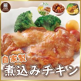 【送料無料】自家製煮込みチキン(4ヶ入)ジューシー自家製チキン【鶏/チキン/肉/煮込み/ディナー/取り寄せ/ごはん/弁当/食事/九州小町】