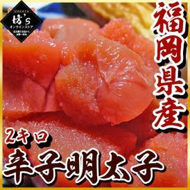 訳あり バラ子 切子 福岡県 辛子明太子 並切 2kg スチロール箱 安値
