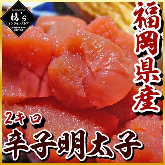 訳あり バラ子 切子 福岡県 辛子明太子 並切 2kg スチロール箱 安値01
