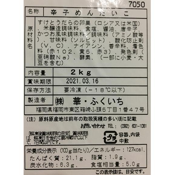訳あり バラ子 切子 福岡県 辛子明太子 並切 2kg スチロール箱 安値04