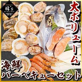 海鮮バーベキューセット BBQ【8種30品】大ボリューム (税込)5980円(送料無料)