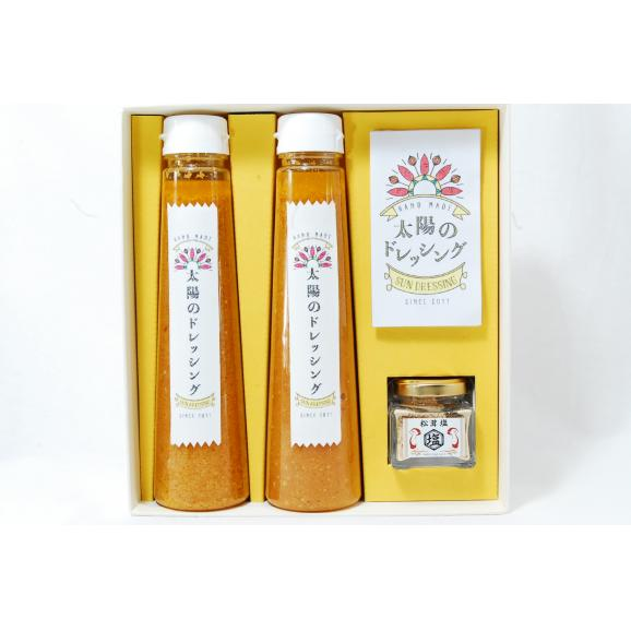 太陽のドレッシング2本と松茸塩のセット01
