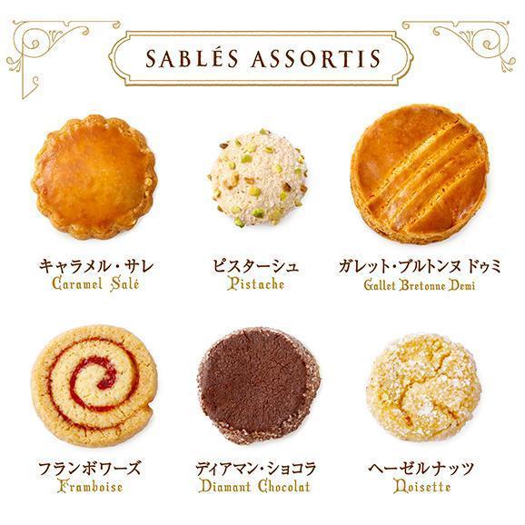 【バレンタイン】ブルターニュ クッキーアソルティ〈缶〉(23個入)[お届け期間2/3~2/14]05