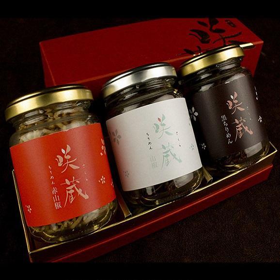 咲蔵特製ちりめん三種瓶詰め合わせ(黒・赤・山椒)01