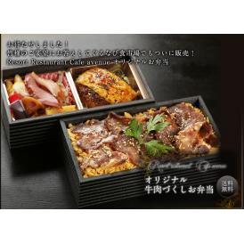 Resort Restaurant Cafe avenue オリジナル牛肉づくしお弁当
