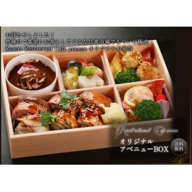 Resort Restaurant Cafe avenue オリジナル アベニューBOX