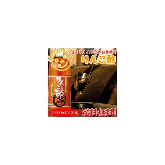 完熟りんごすりおろし樽造り【桶造りりんご酢3本セット】500mlx3本お料理や、お好みで蜂蜜を加えて飲料としてもお使いいただけます![※常温便][※他商品との同梱可]