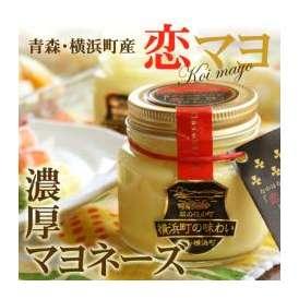 菜の花に恋したマヨネーズ【恋マヨ】(70g) 青森県横浜町の菜種からとれた一番搾りのなたねオイルで作った風味豊かなマヨネーズ