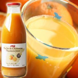 ≪送料無料≫【クレメンタインオレンジジュース1.0L×12本】1リットルあたり3kg分ものオレンジを使用![倉庫直送のため同梱不可]