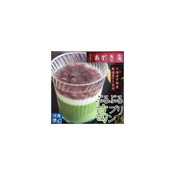 和菓子 抹茶 【ぷるぷる葛プリン】 [※あずき庵直送/冷凍便]01