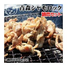 青森 地鶏 【青森シャモロック 焼肉セット】(焼肉800g)[※冷凍便][※産地直送のため同梱不可]