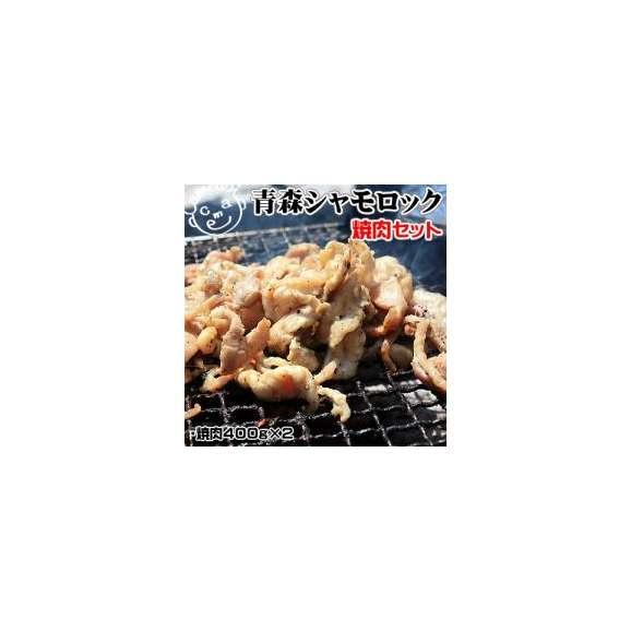 青森地鶏【青森シャモロック焼肉セット】(焼肉800g)[※冷凍便][※産地直送のため同梱不可]