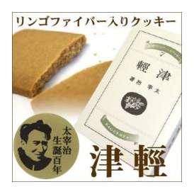 【りんごファイバー入クッキー「津輕」】(18枚入り) 青森県産りんごを使用したホロホロとした食感 懐かしい甘さのクッキー!太宰の代表的作品「津軽」をイメージしたユニークなパッケージ♪[※SP]