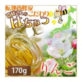 【純粋はちみつ りんご170g】当店人気No1☆りんごの産地 青森県津軽ならではのハチミツ。爽やかな花の香りが広がりますが、クセが少なくサラッとしています。[※SP]