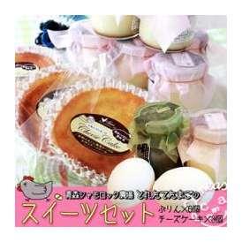 【青森シャモロック スイーツセット】(プリン×6、チーズケーキ×3)特産地鶏青森シャモロックの有精卵使用!貴重な地鶏卵を使用したスイーツセット[※冷蔵便][※製造元からの直送品]