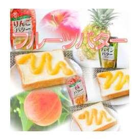 選べる【フルーツバター】 りんご 桃 パイン の3種類の味が楽しめる一つ二役のバター 食卓はフルーツの香り独占 バターやマーガリンを塗る一手間を省いてくれる一品[※SP][※常温便]