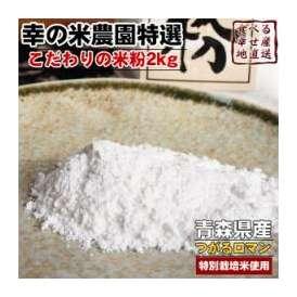 <送料無料>青森県 特別栽培米 つがるロマン使用 【こだわりの米粉1kg×2(2kg)】幸の米農園産!小麦粉グルテン不使用の無添加米粉(上新粉)です!お餅、シチュー、パン、チヂミ…簡単にできちゃいます