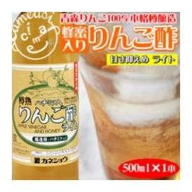 完熟りんごすりおろし樽造り【蜂蜜入りんご酢 ライト1本】500ml  ダイエット中の方へ、甘さ控えめ糖質カットです!