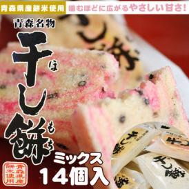 【ミックス干し餅14枚入】寒~い青森県の、昔ながらの知恵グルメ 干し餅。青森の昔からの味、食べやすいサイズでいろんな味が楽しめます♪素朴で、やさしい、おばあちゃんの味。[※SP]