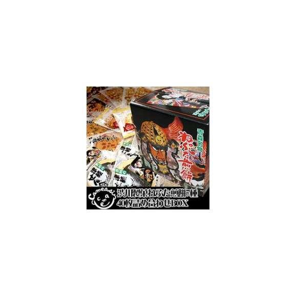 <送料無料>青森名物 【ねぷた煎餅(40枚入)】 津軽せんべい7種類、計40枚 送料無料セットです(^0^)/ [※SP][※当店他商品との同梱発送可]01
