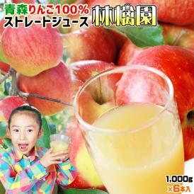 青森 りんごジュース \2ケースから送料無料/160万本突破 100% ストレート果汁 1000ml×6本 【林檎園6本】年間16万本完売≪同商品3箱まで同梱可≫ リンゴ ジュース 葉とらずりんご 使