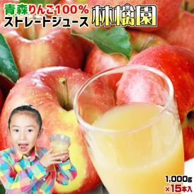 青森 りんご ジュース 100% ストレート 果汁 【林檎園 K-15】 [1箱1000g×15本セット][※SP]