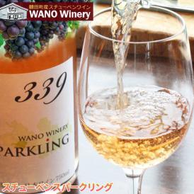国産 ワイン 青森スチューベン【339 スチューベン スパークリングワイン】750ml×1本 WANO Winery ワノワイナリー 鶴田町産 ぶどう スパークリング ギフト パーティー お祝い