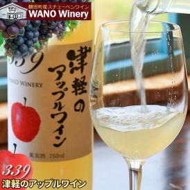 国産 ワイン 青森りんご【339 津軽のアップルワイン】750ml×1本 WANO Winery ワノワイナリー 青森 リンゴ 甘口ワイン ギフト お祝い パーティー 贈り物