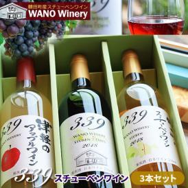 国産 ワイン 青森スチューベン【339 スチューベン+アップルワイン ギフトBOX3本セット】750ml×3本 WANO Winery ワノワイナリー 鶴田町産 ぶどう 青森りんご ギフト お祝い