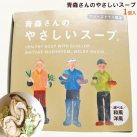 【青森さんのやさしいスープ1個】<洋風><和風>から選べます!青森県産のほたて、椎茸、ネギを旨み閉じ込めフリーズドライ!まるで生のようなプリプリ食感と味が高級感たっぷり!からだにもやさしいスープです[