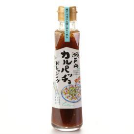 瀬戸内カルパッチョドレッシング 【200ml】