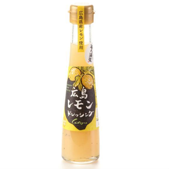広島レモンドレッシング 【120ml】01
