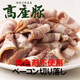 【500g入】業務用 高座豚無塩せきベーコン