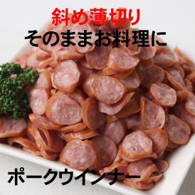 【1kg入】業務用 カット済み! お料理用ポークウインナー