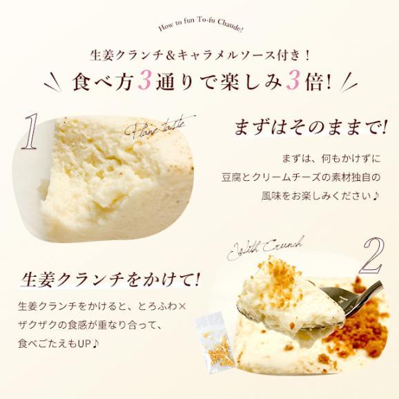 とろふわトーフ・チャウデ(一丁)04
