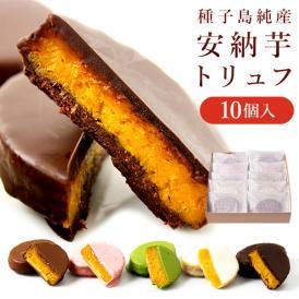 【ホワイトデーギフトや内祝】安納芋トリュフチョコレート【10個入】(各2個入)
