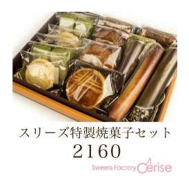 スリーズ焼菓子セット2160