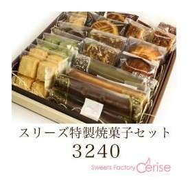 スリーズ焼菓子セット3240
